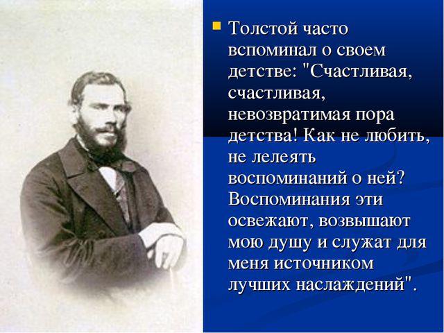 """Толстой часто вспоминал о своем детстве: """"Счастливая, счастливая, невозвратим..."""
