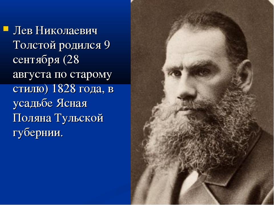 Лев Николаевич Толстой родился 9 сентября (28 августа по старому стилю) 1828...