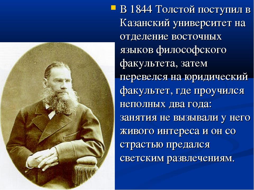 В 1844 Толстой поступил в Казанский университет на отделение восточных языков...
