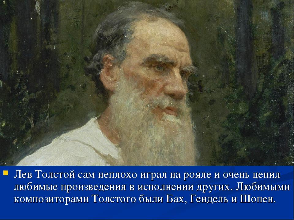Лев Толстой сам неплохо играл на рояле и очень ценил любимые произведения в и...