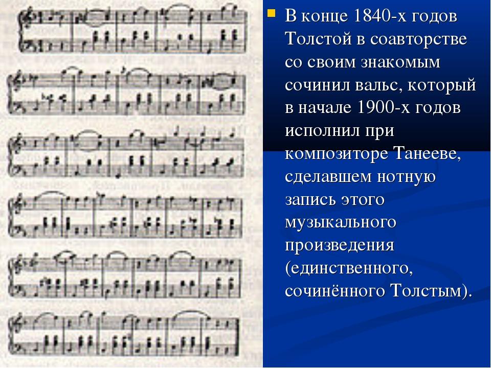 В конце 1840-х годов Толстой в соавторстве со своим знакомым сочинил вальс, к...