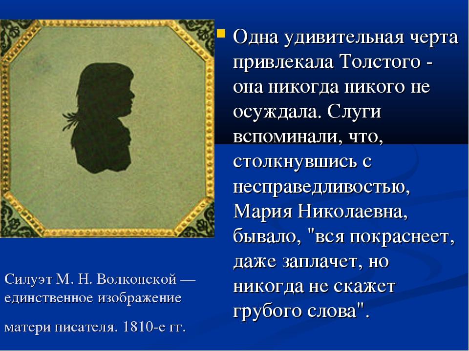 Силуэт М.Н.Волконской— единственное изображение матери писателя. 1810-е гг...