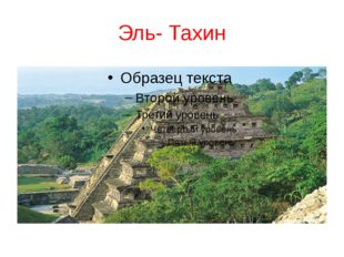 Эль- Тахин