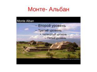 Монте- Альбан