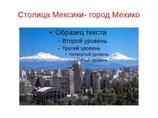 Столица Мексики- город Мехико