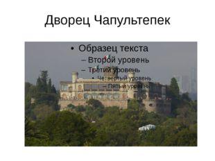Дворец Чапультепек
