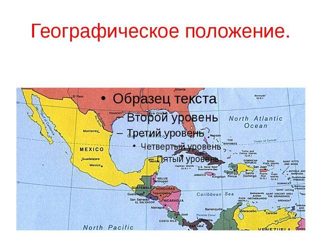Географическое положение.
