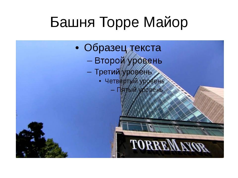 Башня Торре Майор