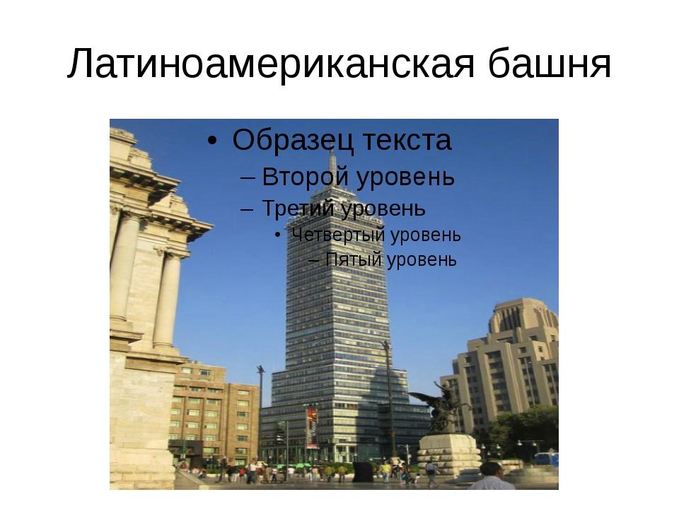 Латиноамериканская башня