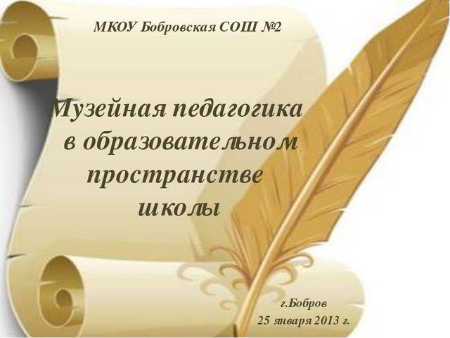 Музейная педагогика в образовательном пространстве школы г.Бобров 25 января 2...
