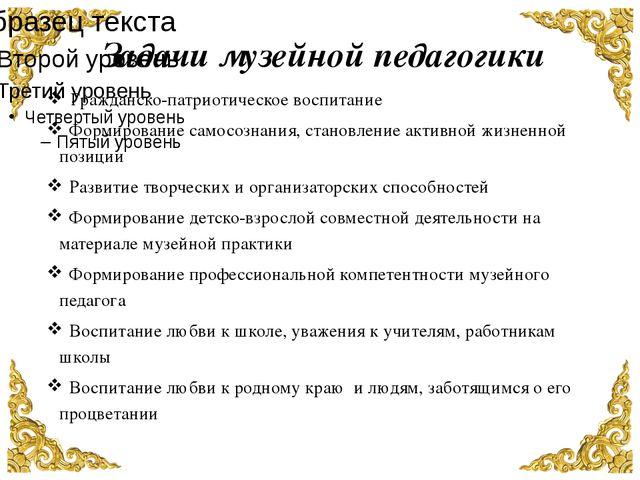 Задачи музейной педагогики Гражданско-патриотическое воспитание Формирование...