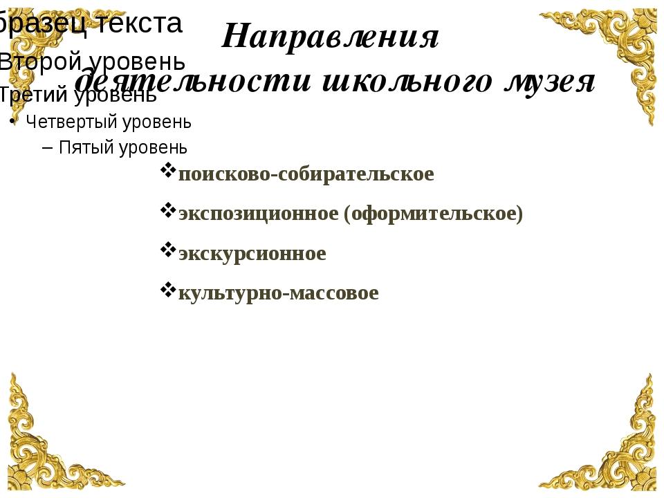 Направления деятельности школьного музея поисково-собирательское экспозицион...