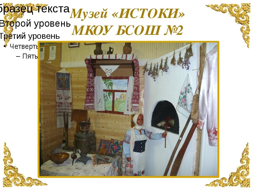 Музей «ИСТОКИ» МКОУ БСОШ №2