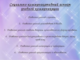 Социально-коммуникативный аспект учебной коммуникации 1.Развитие умений с