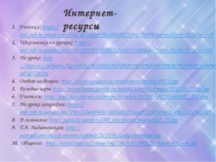 Интернет-ресурсы Ученики: https://im2-tub-ru.yandex.net/i?id=de27a0eb5f6c4381