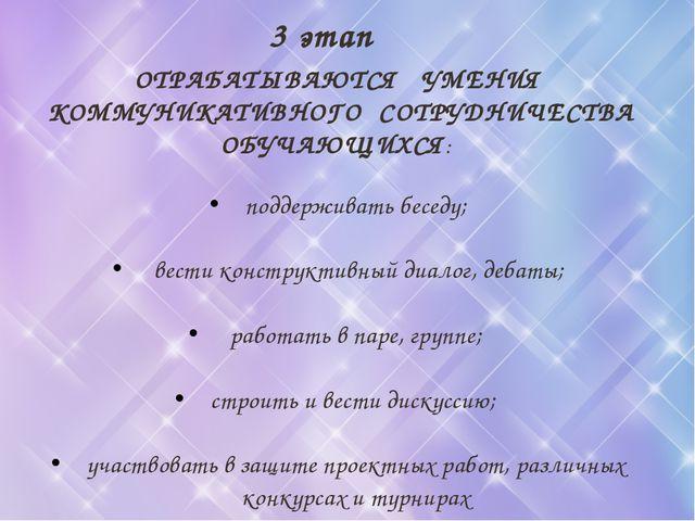 3 этап ОТРАБАТЫВАЮТСЯ УМЕНИЯ КОММУНИКАТИВНОГО СОТРУДНИЧЕСТВА ОБУЧАЮЩИХСЯ: под...