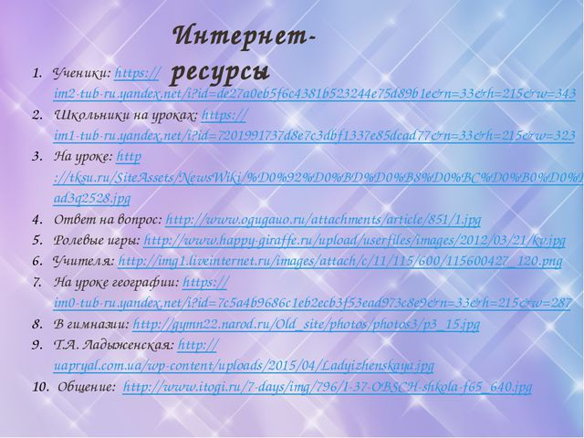 Интернет-ресурсы Ученики: https://im2-tub-ru.yandex.net/i?id=de27a0eb5f6c4381...