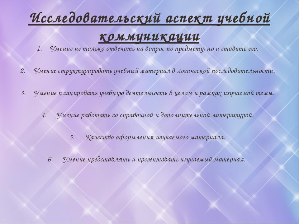 Исследовательский аспект учебной коммуникации 1.Умение не только отвечат...