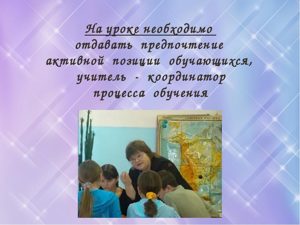 На уроке необходимо отдавать предпочтение активной позиции обучающихся, учите...
