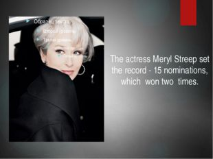 The actress Meryl Streep set the record - 15 nominations, which won two times.