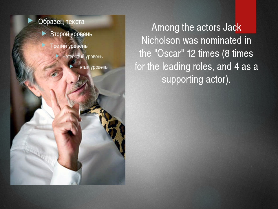 """Among the actors Jack Nicholson was nominated in the """"Oscar"""" 12 times (8 time..."""