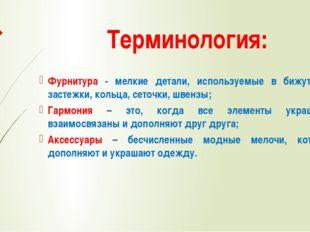 Терминология: Фурнитура - мелкие детали, используемые в бижутерии: застежки,