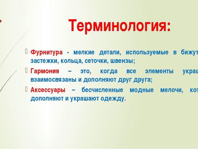 Терминология: Фурнитура - мелкие детали, используемые в бижутерии: застежки,...
