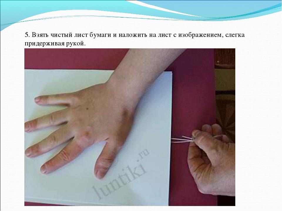 5. Взять чистый лист бумаги и наложить на лист с изображением, слегка придерж...