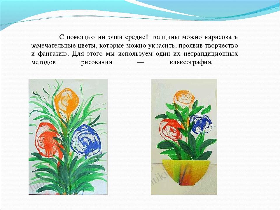 С помощью ниточки средней толщины можно нарисовать замечательные цветы, кото...