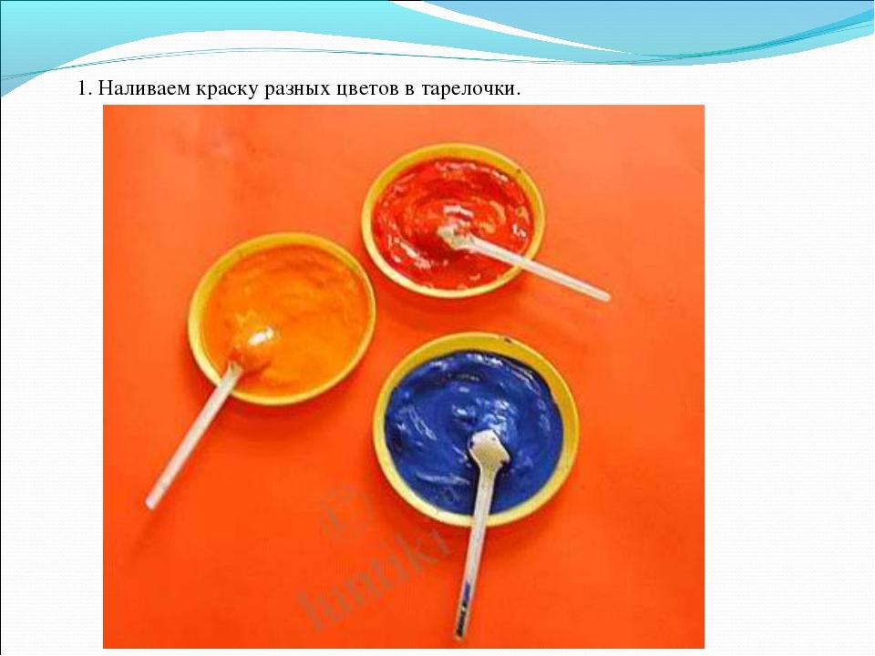 1. Наливаем краску разных цветов в тарелочки.