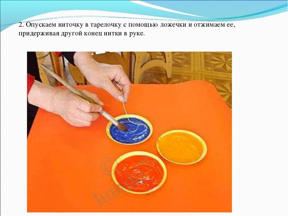 2. Опускаем ниточку в тарелочку с помощью ложечки и отжимаем ее, придерживая...