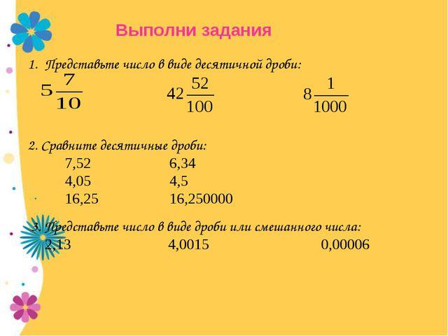 Выполни задания Представьте число в виде десятичной дроби: 2. Сравните десяти...