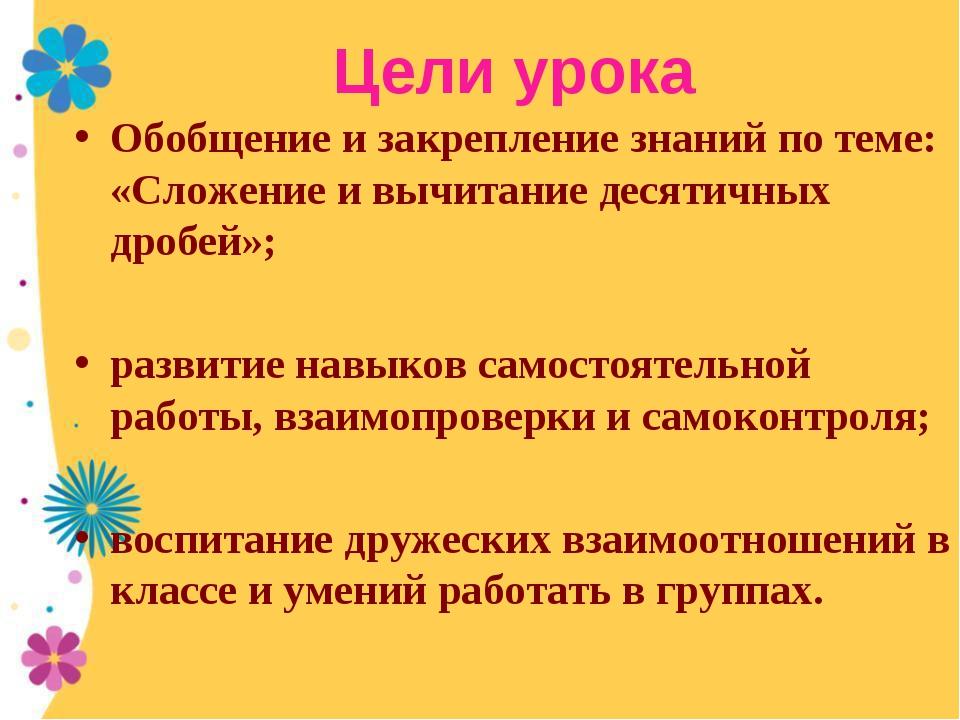 Цели урока Обобщение и закрепление знаний по теме: «Сложение и вычитание деся...