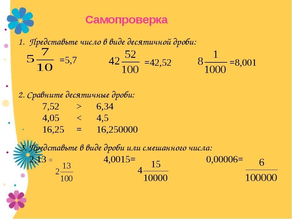 Самопроверка Представьте число в виде десятичной дроби: 2. Сравните десятичны...