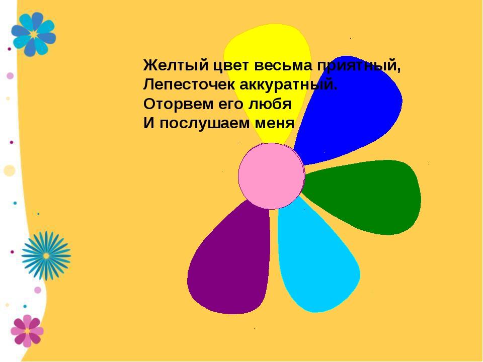 Желтый цвет весьма приятный, Лепесточек аккуратный. Оторвем его любя И послуш...