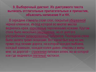 9. Выборочный диктант. Из диктуемого текста выписать отглагольные прилагатель