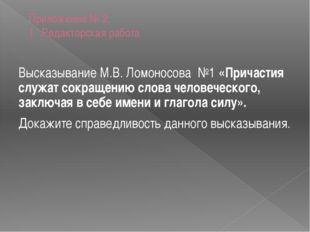 Приложение № 2. 1. Редакторская работа Высказывание М.В. Ломоносова №1 «Прич