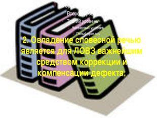 2. Овладение словесной речью является для ЛОВЗ важнейшим средством коррекции