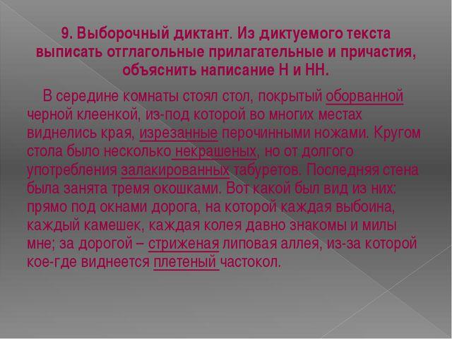 9. Выборочный диктант. Из диктуемого текста выписать отглагольные прилагатель...