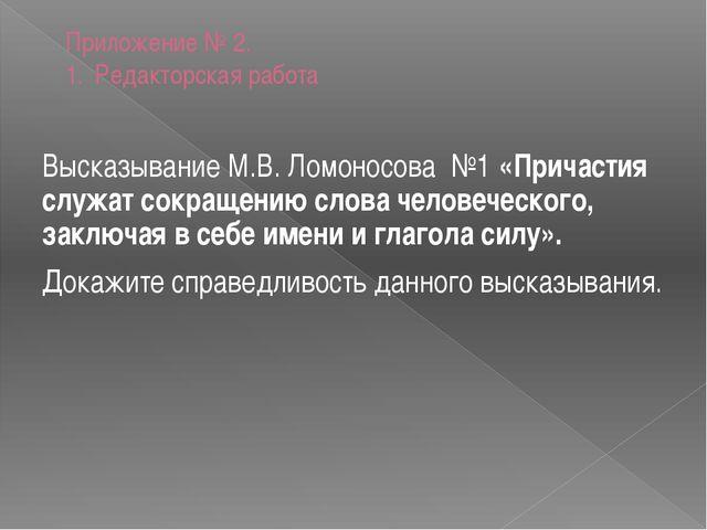 Приложение № 2. 1. Редакторская работа Высказывание М.В. Ломоносова №1 «Прич...