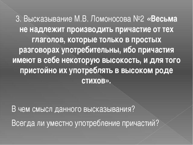 3. Высказывание М.В. Ломоносова №2 «Весьма не надлежит производить причастие...