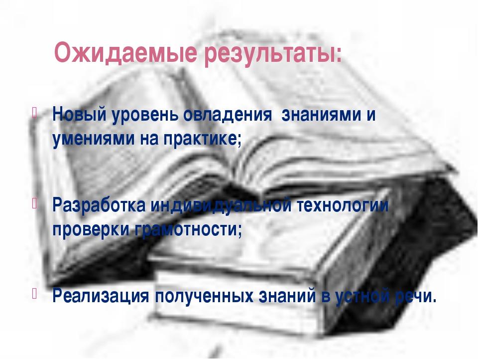 Ожидаемые результаты: Новый уровень овладения знаниями и умениями на практике...