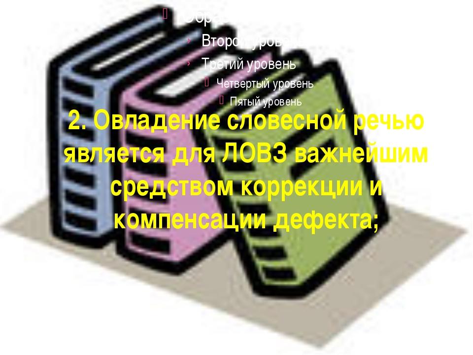 2. Овладение словесной речью является для ЛОВЗ важнейшим средством коррекции...