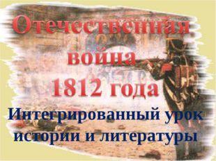 Интегрированный урок истории и литературы