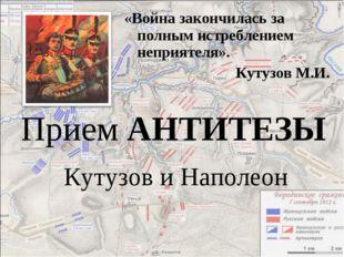 «Война закончилась за полным истреблением неприятеля». Кутузов М.И.  Прием А