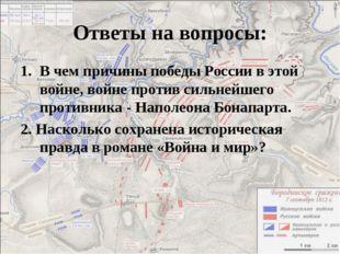 Ответы на вопросы: В чем причины победы России в этой войне, войне против сил
