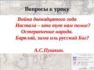 Вопросы к уроку 1. В чем причины победы России в этой войне, войне против сил