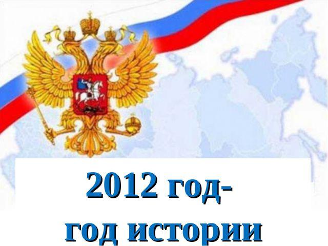 2012 год- год истории