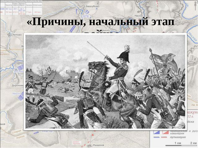 «Причины, начальный этап войны»