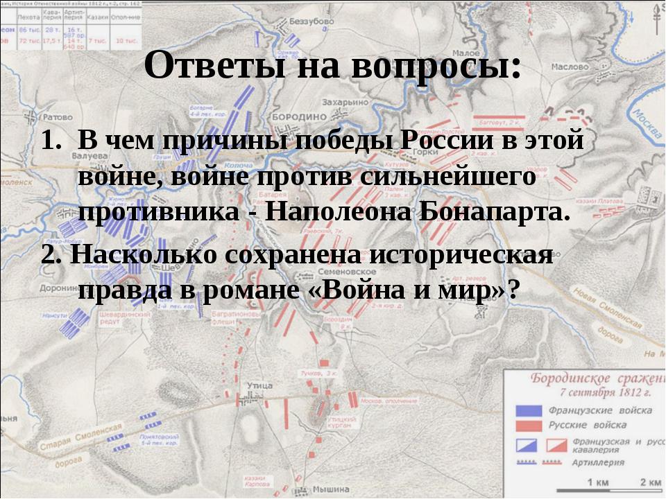 Ответы на вопросы: В чем причины победы России в этой войне, войне против сил...